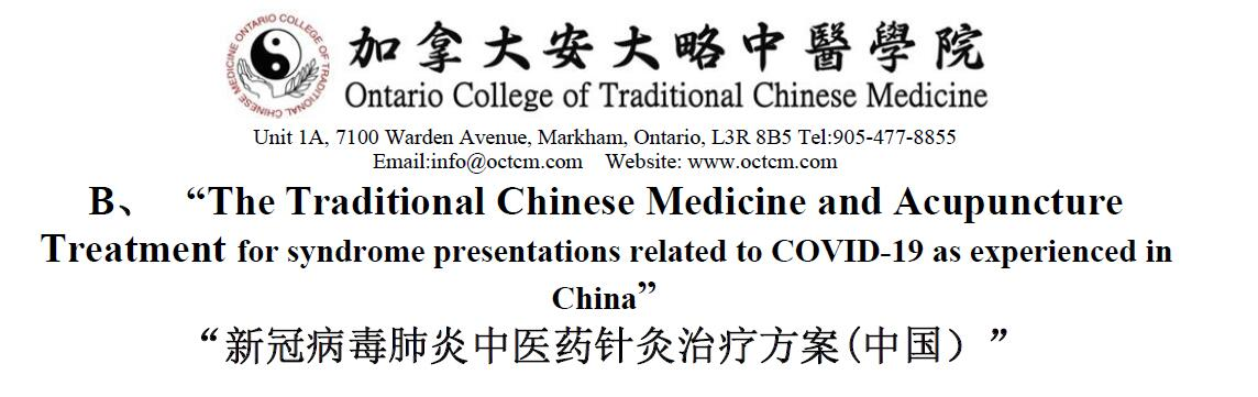 The Traditional Chinese Medicine and Acupuncture Treatment for syndrome presentations related to COVID-19 as experienced in China